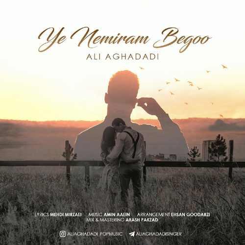 دانلود آهنگ جدید علی آقادادی بنام یه نمیرم بگو