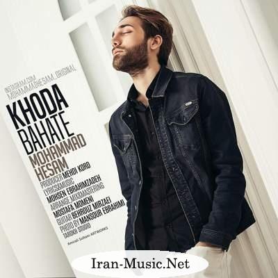 دانلود آهنگ جدید محمد حسام بنام خدا باهاته