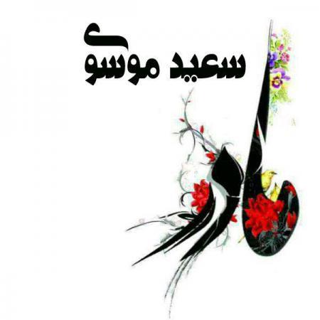 دانلود آهنگ شاد مادر از سعید موسوی