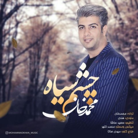 آهنگ چشم سیاه محمد خان