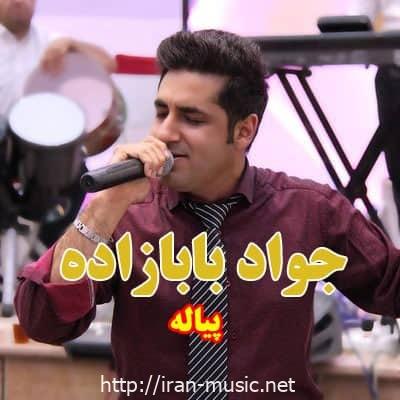 آهنگ پیاله جواد بابازاده