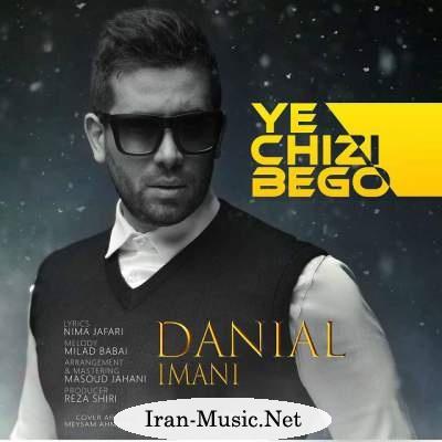 دانلود آهنگ جدید دانیال ایمانی به نام یه چیزی بگو