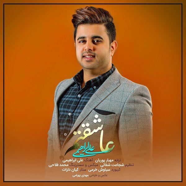 دانلود آهنگ جدید علی ابراهیمی بنام عاشقتم