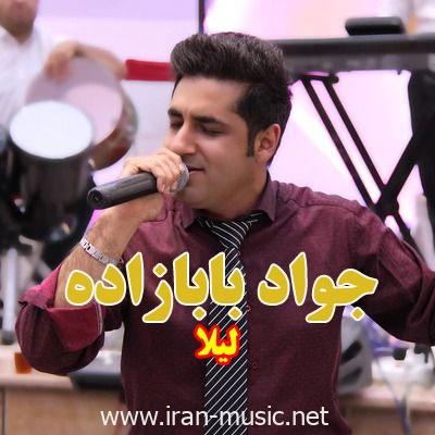 آهنگ لیلا جواد بابازاده