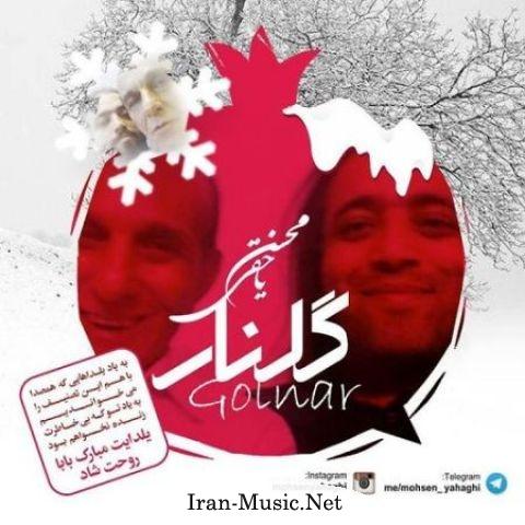 دانلود آهنگ جدید محسن یاحقی به نام گلنار