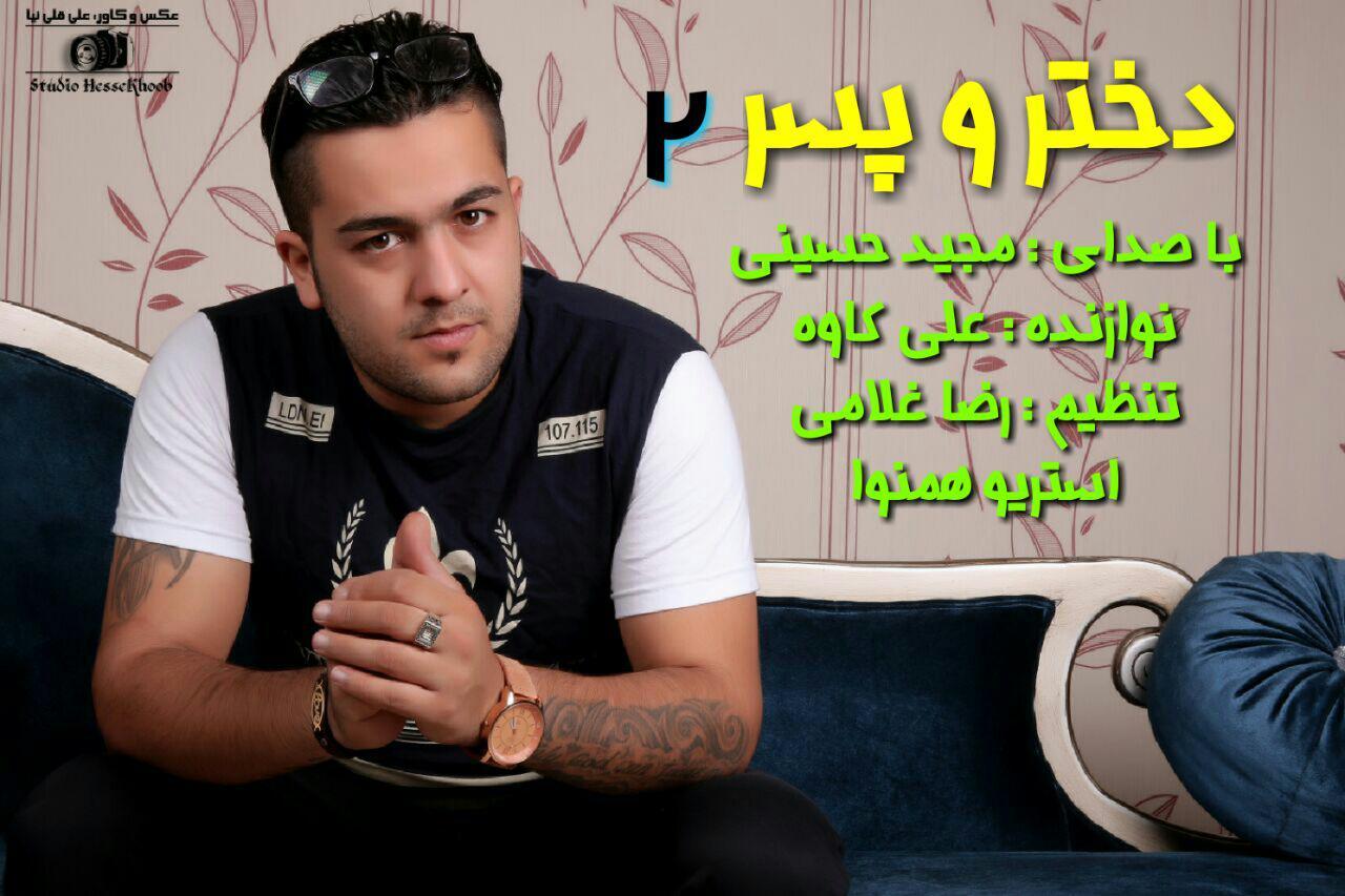 آهنگ دختر و پسر ۲ مجید حسینی