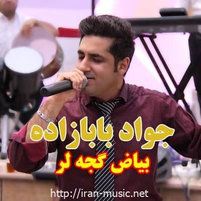 آهنگ بیاض گجه لر جواد بابازاده