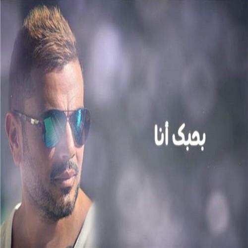 آهنگ بحبک انا عمرو دیاب