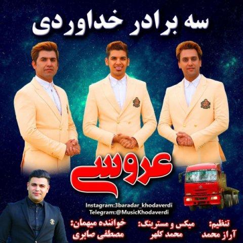 دانلود آهنگ عروسی از سه برادر خداوردی و مصطفی صابری