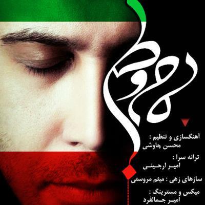 دانلود آهنگ جدید محسن چاوشی بنام مام وطن