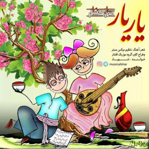دانلود آهنگ یار یار از موزیک افشار