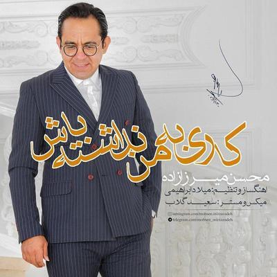 آهنگ کاری به من نداشته باش محسن میرزازاده