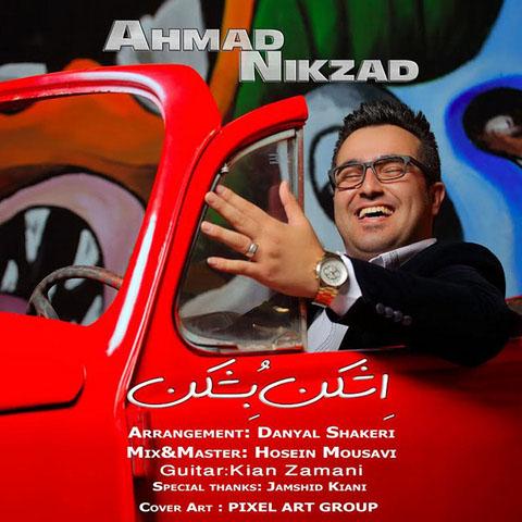 آهنگ شاد شمالی اشکن بشکن از احمد نیکزاد