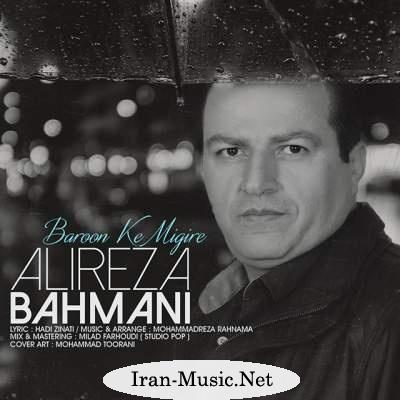 دانلود آهنگ جدید علیرضا بهمنی به نام بارون