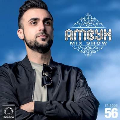 ریمیکس ambyx 56