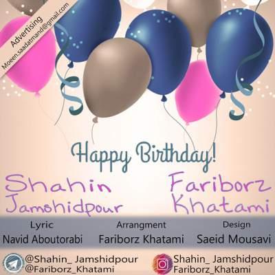 دانلود اهنگ تولدت مبارک از شاهین جمشید پور