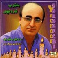 آهنگ ترکی تولد از یعقوب ظروفچی به نام دوغوم گونو (تولدت مبارک)