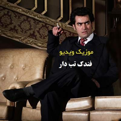 دانلود موزیک ویدیو جدید محسن چاوشی بنام فندک تب دار