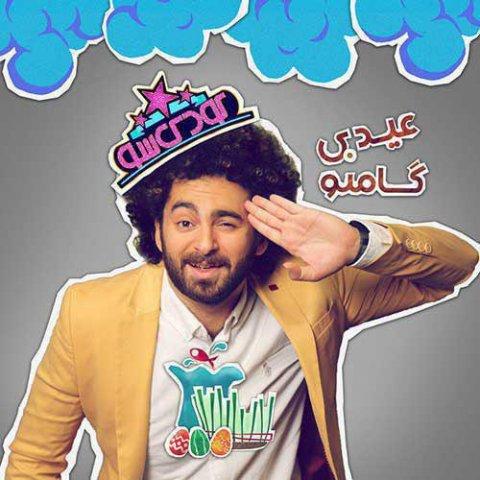 دانلود آهنگ جدید گامنو بنام عیدی