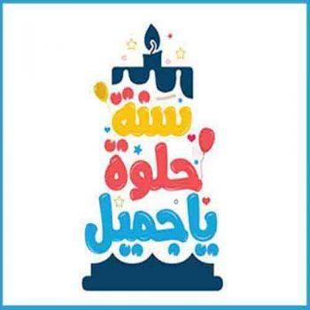 اهنگ تولد به زبان عربی