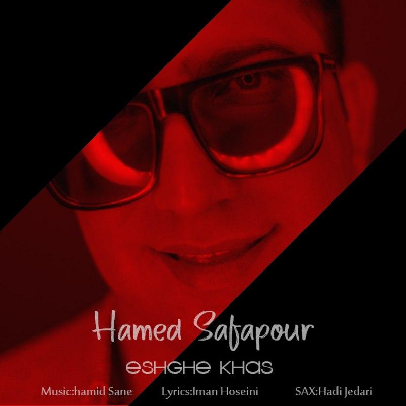 اهنگ عشق خاص حامد صفاپور