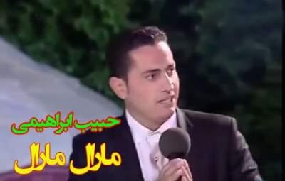 آهنگ ترکی مارال مارال با صدای حبیب ابراهیمی