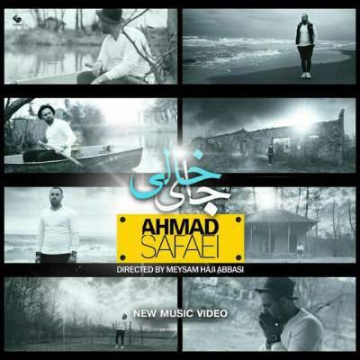 دانلود موزیک ویدیو جدید احمد صفایی به نام جای خالی