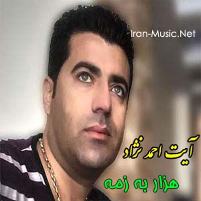 آهنگ کردی شاد آیت احمد نژاد بنام هزار به زمه