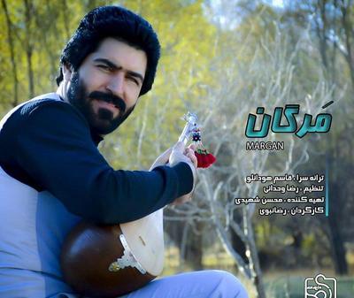 آهنگ مرگان محمد برمهانی