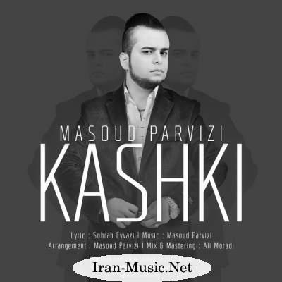 دانلود آهنگ جدید مسعود پرویزی به نام کاشکی