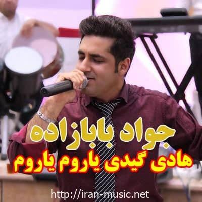 آهنگ هادی گیدی یاروم یاروم جواد بابازاده