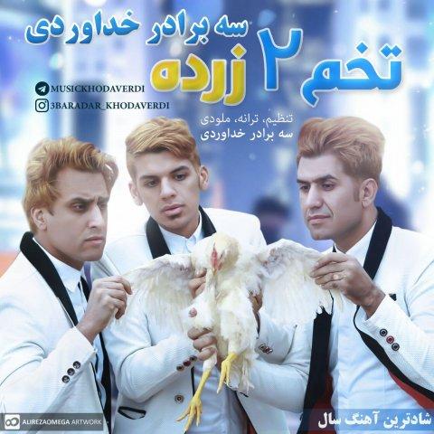 دانلود آهنگ جدید شاد سه برادر خداوردی به نام تخم دو زرده