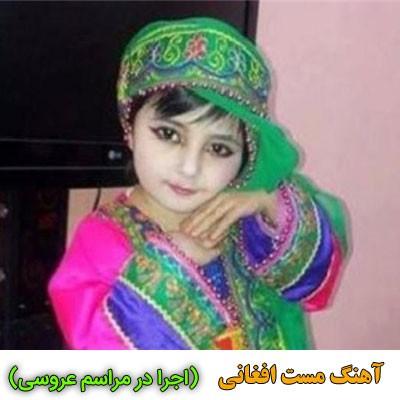 اهنگ افغانی مست