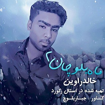 آهنگ ماه بلوچان 2 خالد راوین