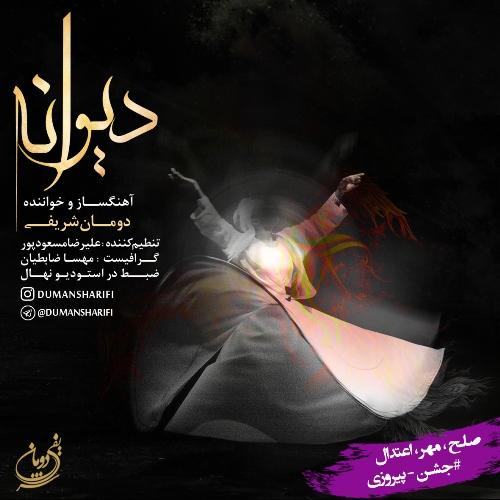 دانلود آهنگ دیوانه دامون شریفی