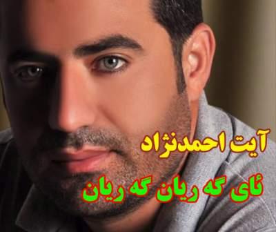 دانلود آهنگ آیت احمد نژاد به نام ئای گه ریان گه ریان