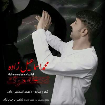 دانلود آهنگ جدید محمد اسماعیل زاده به نام لحظه مرگ