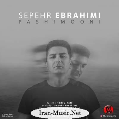 دانلود آهنگ جدید سپهر ابراهیمی به نام پشیمونی
