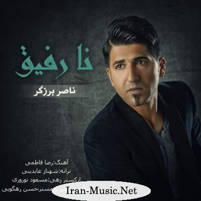 دانلود آهنگ جدید ناصر برزگر بنام نارفیق