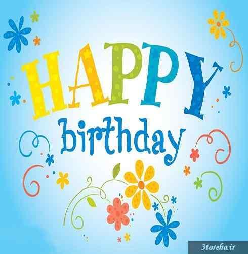 آهنگ تولدت مبارک بزرگسال
