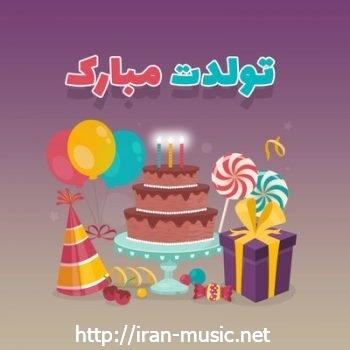 اهنگ تولدت مبارک محمد عظیم زاده