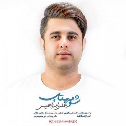 دانلود آهنگ شو مهتاب از علی ابراهیمی