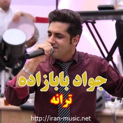 آهنگ ترانه جواد بابازاده