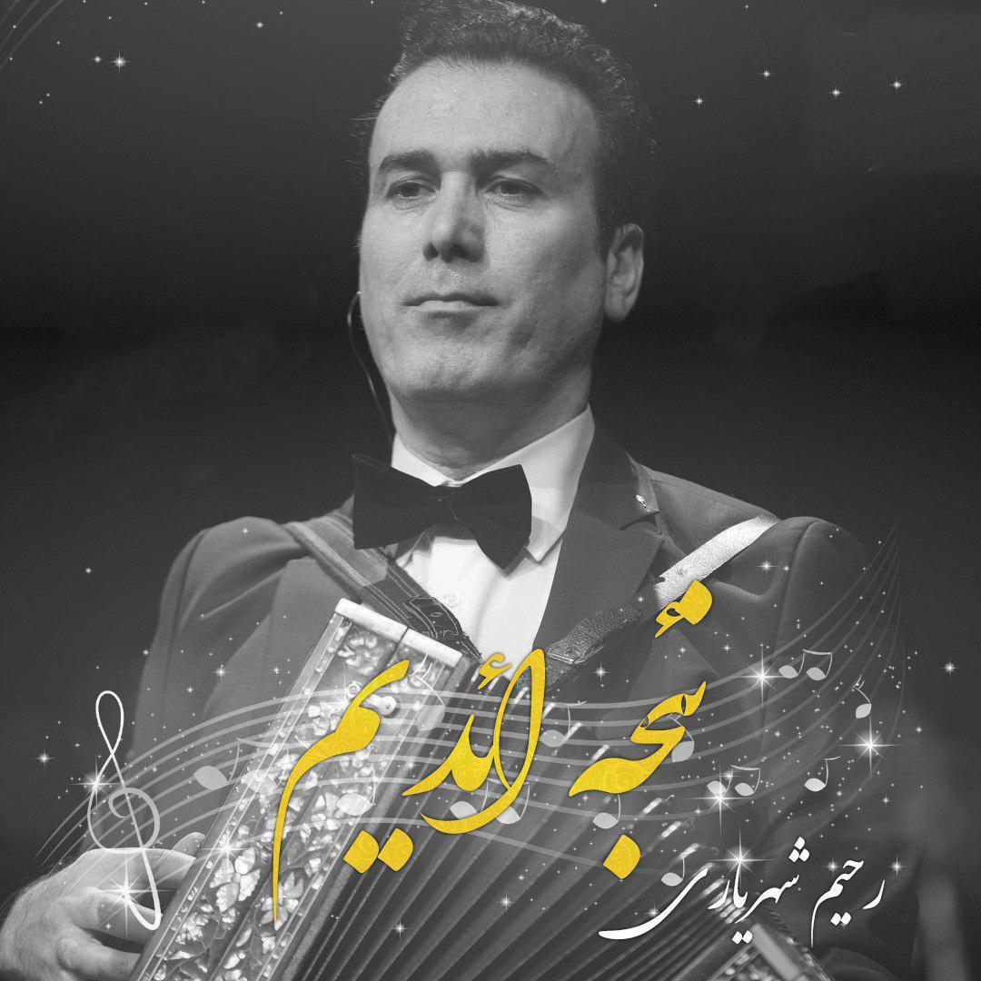 آهنگ نئجه ائدیم رحیم شهریاری
