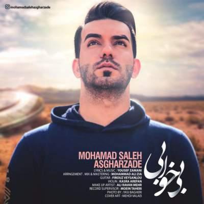دانلود آهنگ جدید محمد صالح اصغرزاده به نام بی خوابی