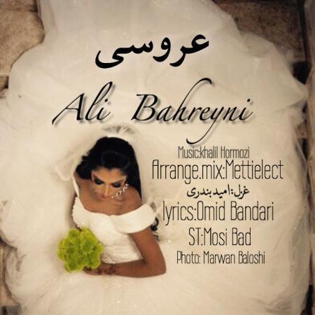 آهنگ عروسی علی بحرینی