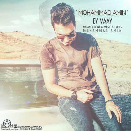 دانلود آهنگ شاد جدید محمد امین بنام ای وای