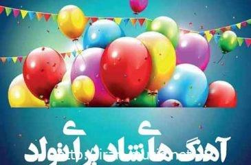 اهنگ تولدت مبارک هایده