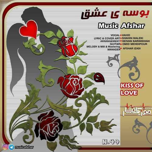 دانلود آهنگ جدید موزیک افشار بنام بوسه ی عشق