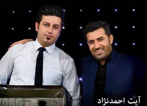 جدیدترین آهنگ آیت احمد نژاد گل وناو